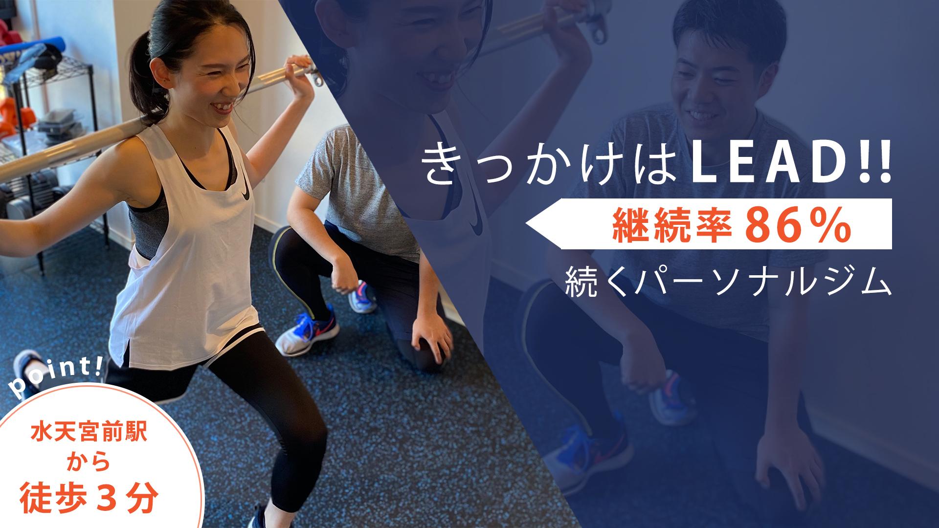 Personal Training Gym LEAD